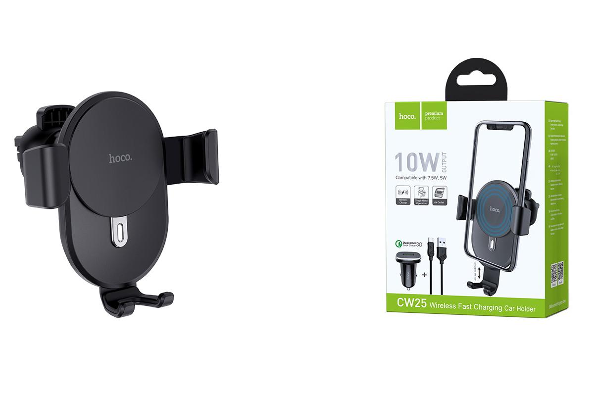 Держатель авто HOCO CW25 Delight in-car wireless charging черный + АЗУ micro set