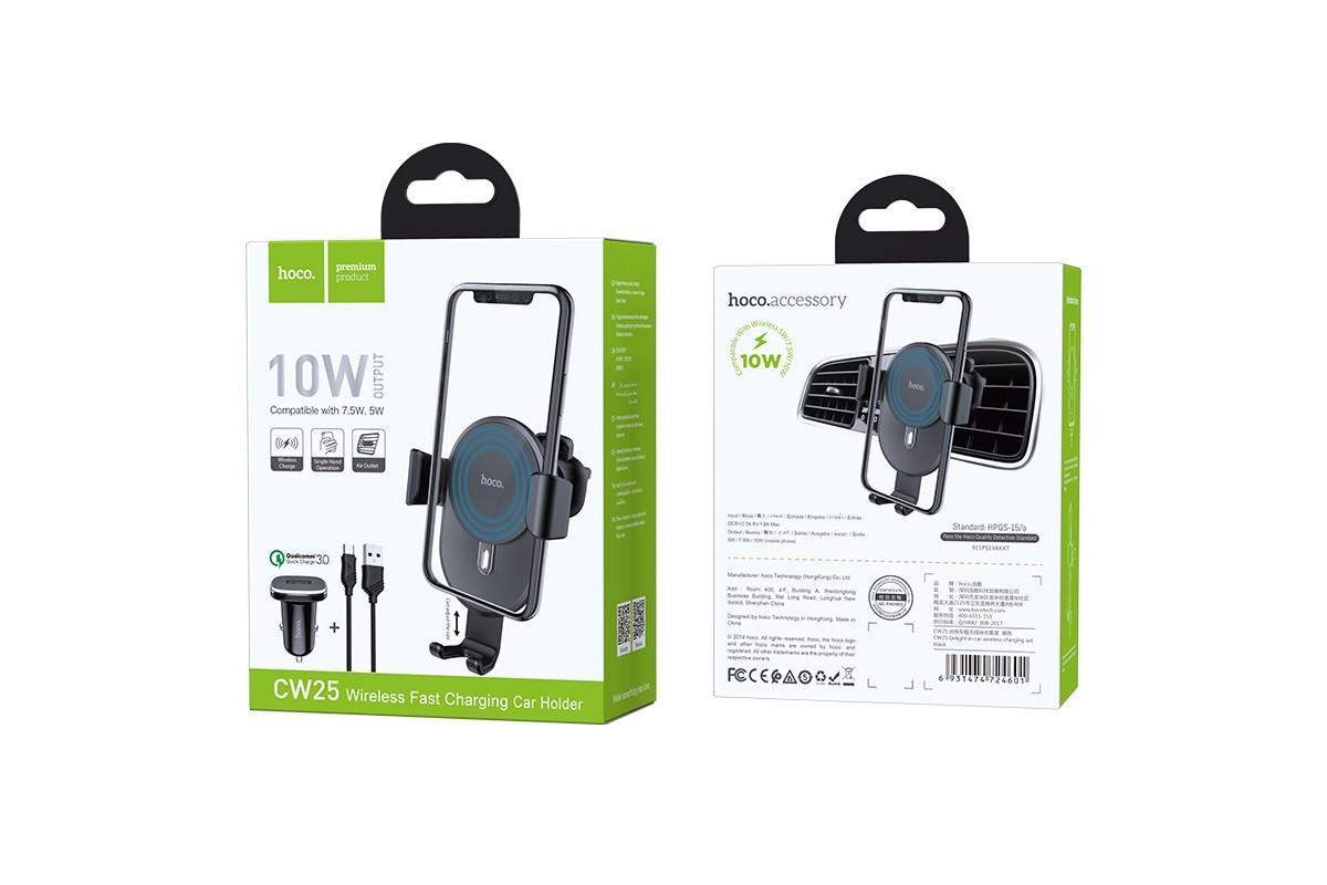 Держатель авто HOCO CW25 Delight in-car wireless charging черный + АЗУ iPhone set