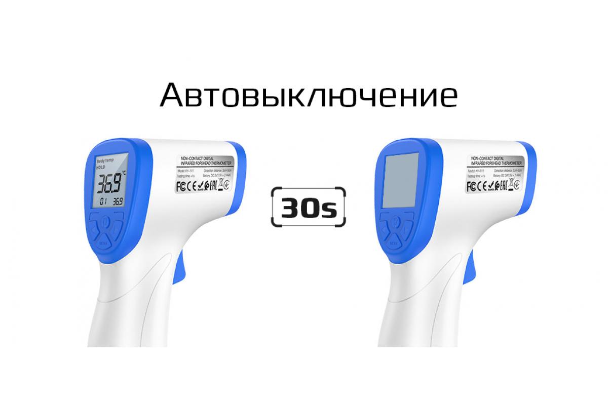 Инфракрасный термометр бесконтактный HOCO KY-111