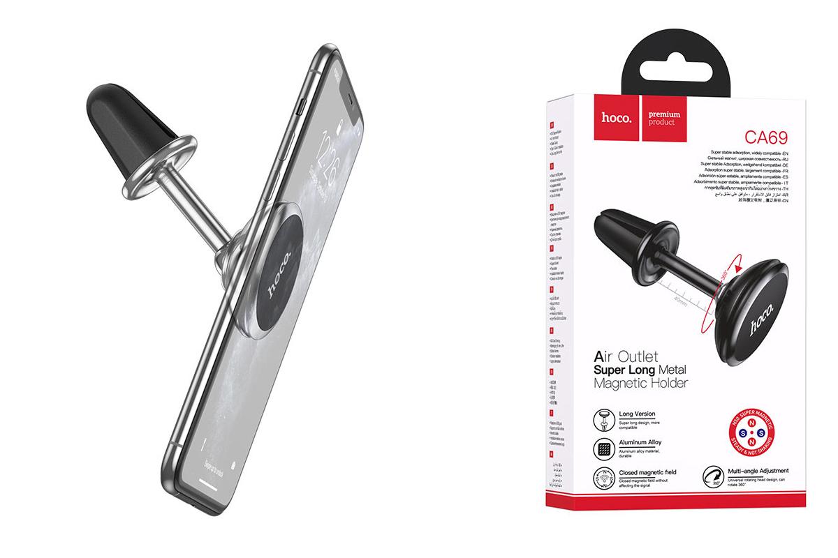 Держатель авто HOCO CA69 Sagesse aluminium long magnetic in-car holder черный