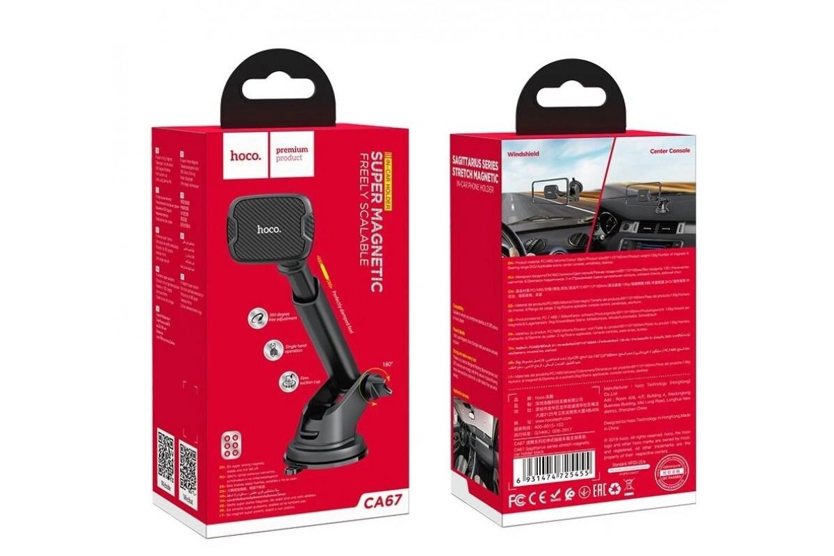 Держатель авто HOCO CA67 Saggitarius magnetic car holder черный