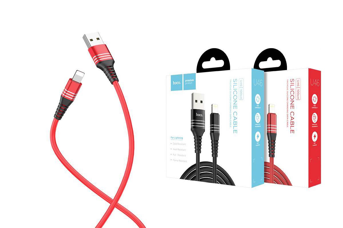 Кабель для iPhone HOCO U46 Tricyclic silicone lightning charging cable 1м красный
