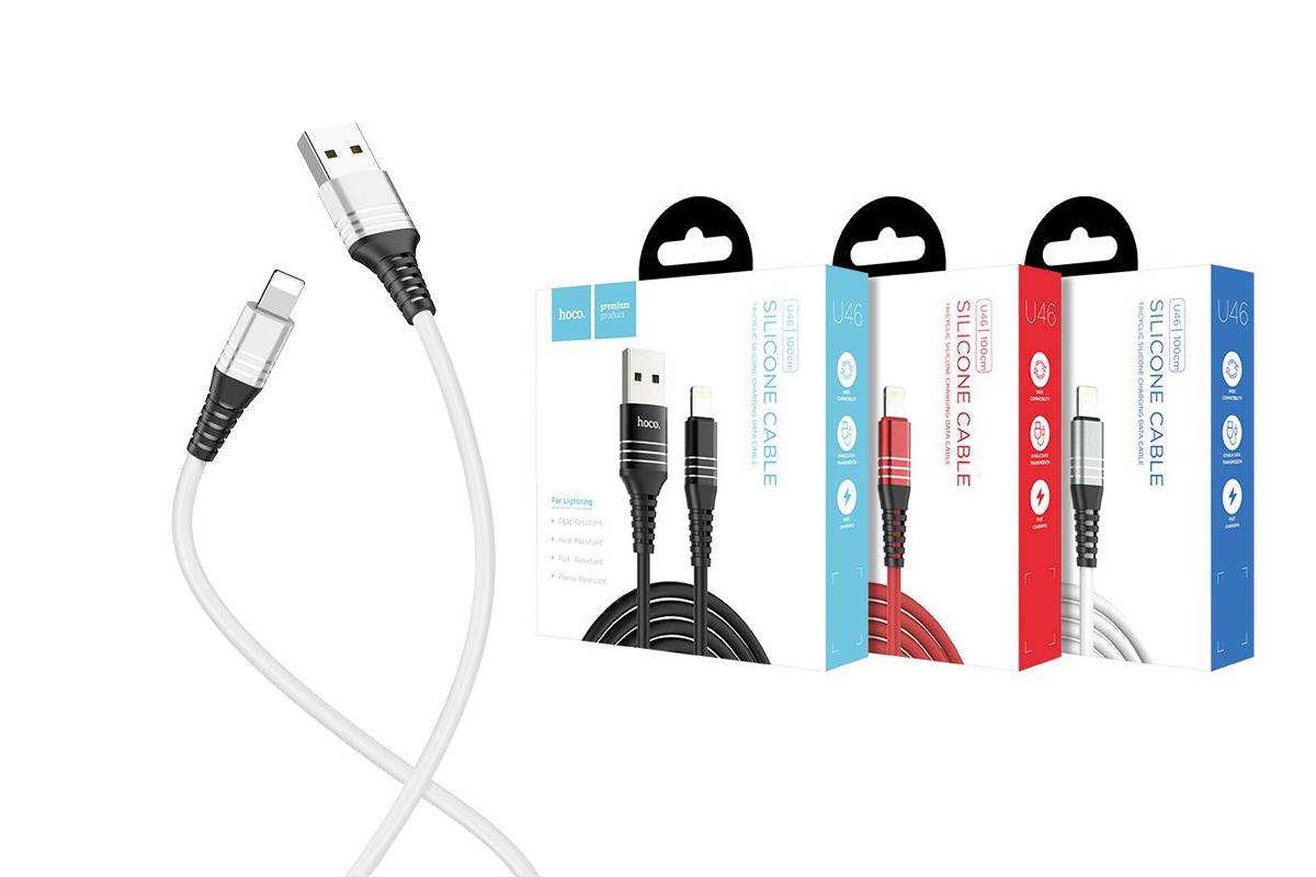 Кабель для iPhone HOCO U46 Tricyclic silicone lightning charging cable 1м серебристый