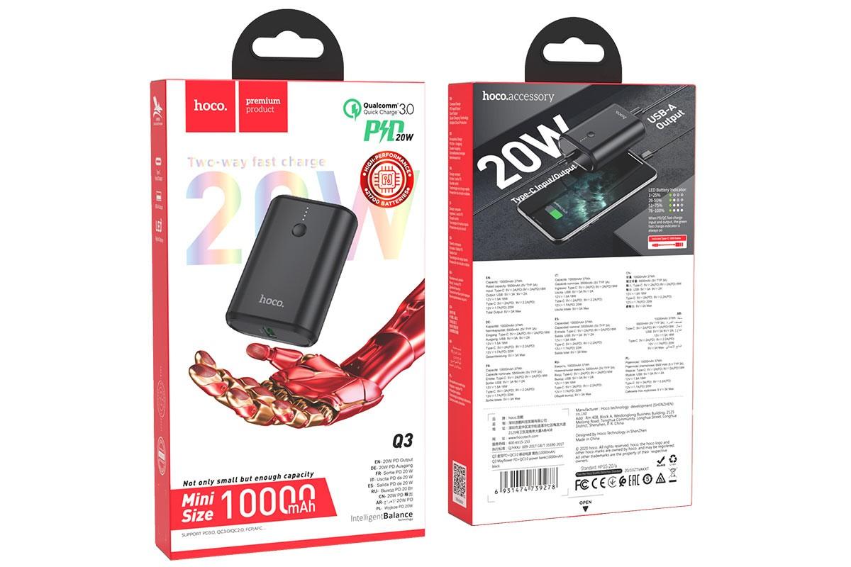 Универсальный дополнительный аккумулятор HOCO Q3 Mayflower PD 20W + QC3.0 mobile power bank(10000mAh) черный