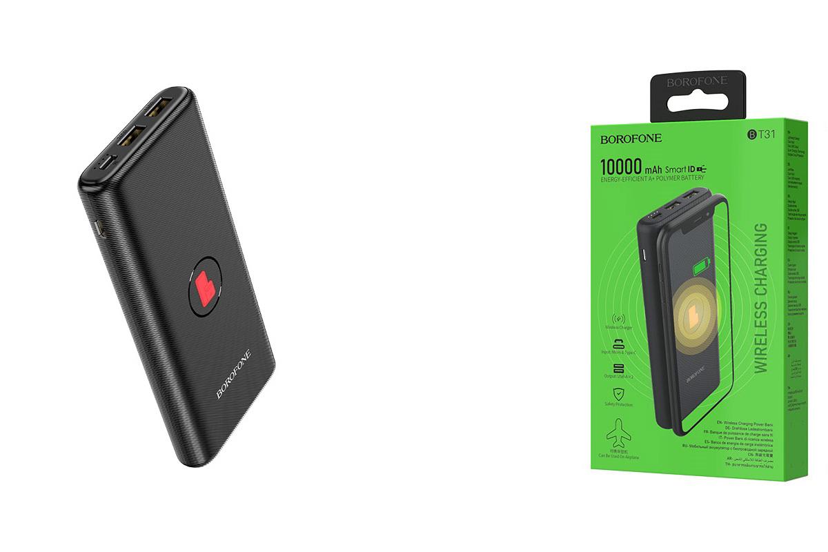 Универсальный дополнительный аккумулятор BOROFONE BT31 Winner wireless charging mobile power bank(10000mAh) черный