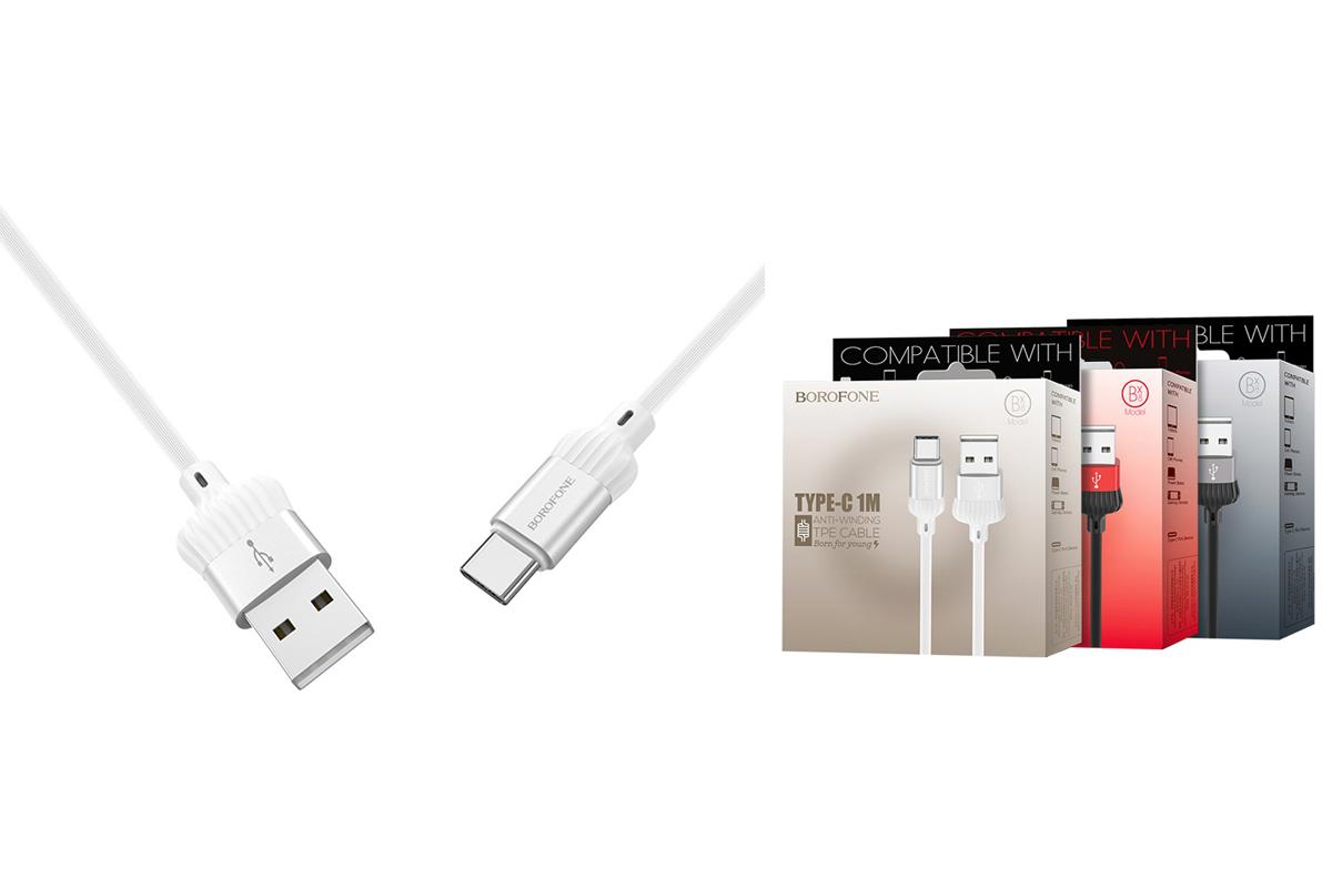 Кабель USB BOROFONE BX8 MaxSync Type-C cable (серебристый) 1 метр