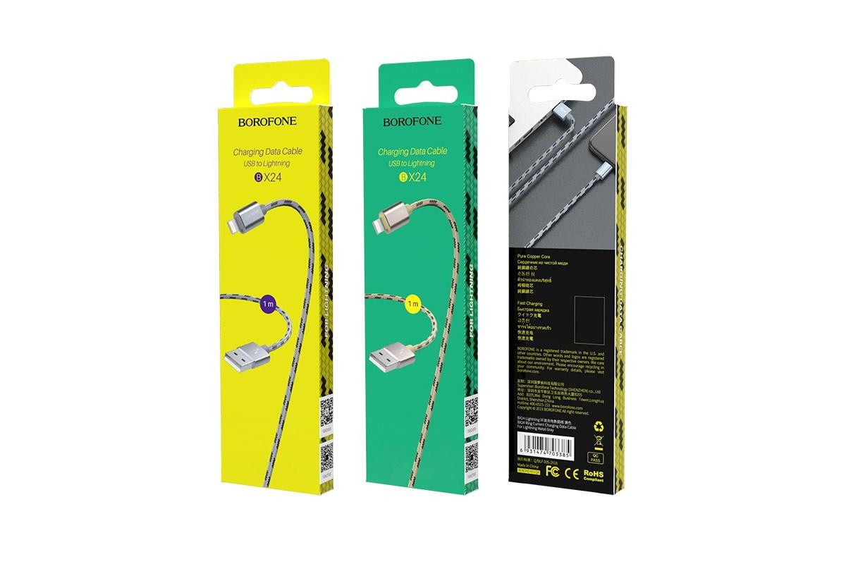 Кабель для iPhone BOROFONE BX24 Ring current charging data cable for Lightning 1м золотой