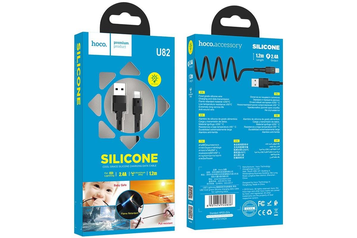 Кабель для iPhone HOCO U82 Cool grace silicone charging cable for Lightning черный