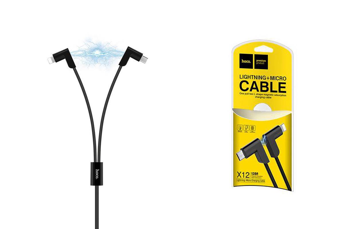 Кабель для iPhone HOCO X12 2 in 1 lightning / Micro magnetic cable 1м черный