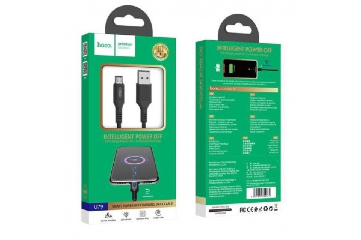 Кабель USB micro USB HOCO U79 Admirable smart power off charging data cable Micro (черный) 1 метр