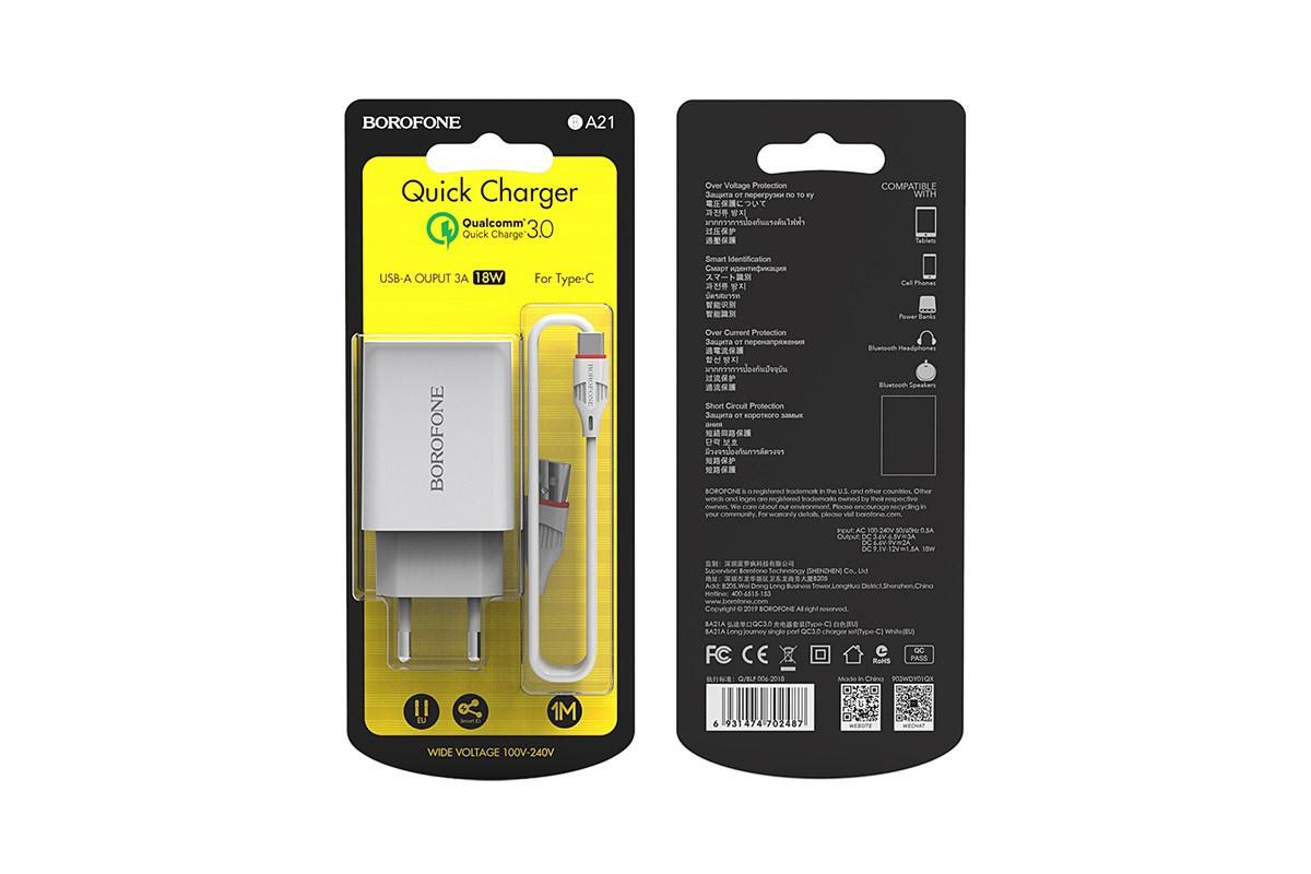 Сетевое зарядное устройство USB + кабель Type-C BOROFONE BA21  single port  QC3.0 charger set белый