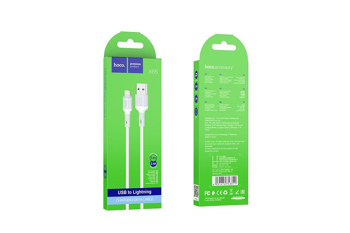 Кабель USB - Lightning HOCO X65, 2,4A белый 1м