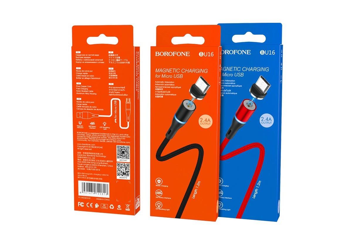 Кабель USB micro USB BOROFONE BU16 Skill magnetic charging cable (черный) 1 метр