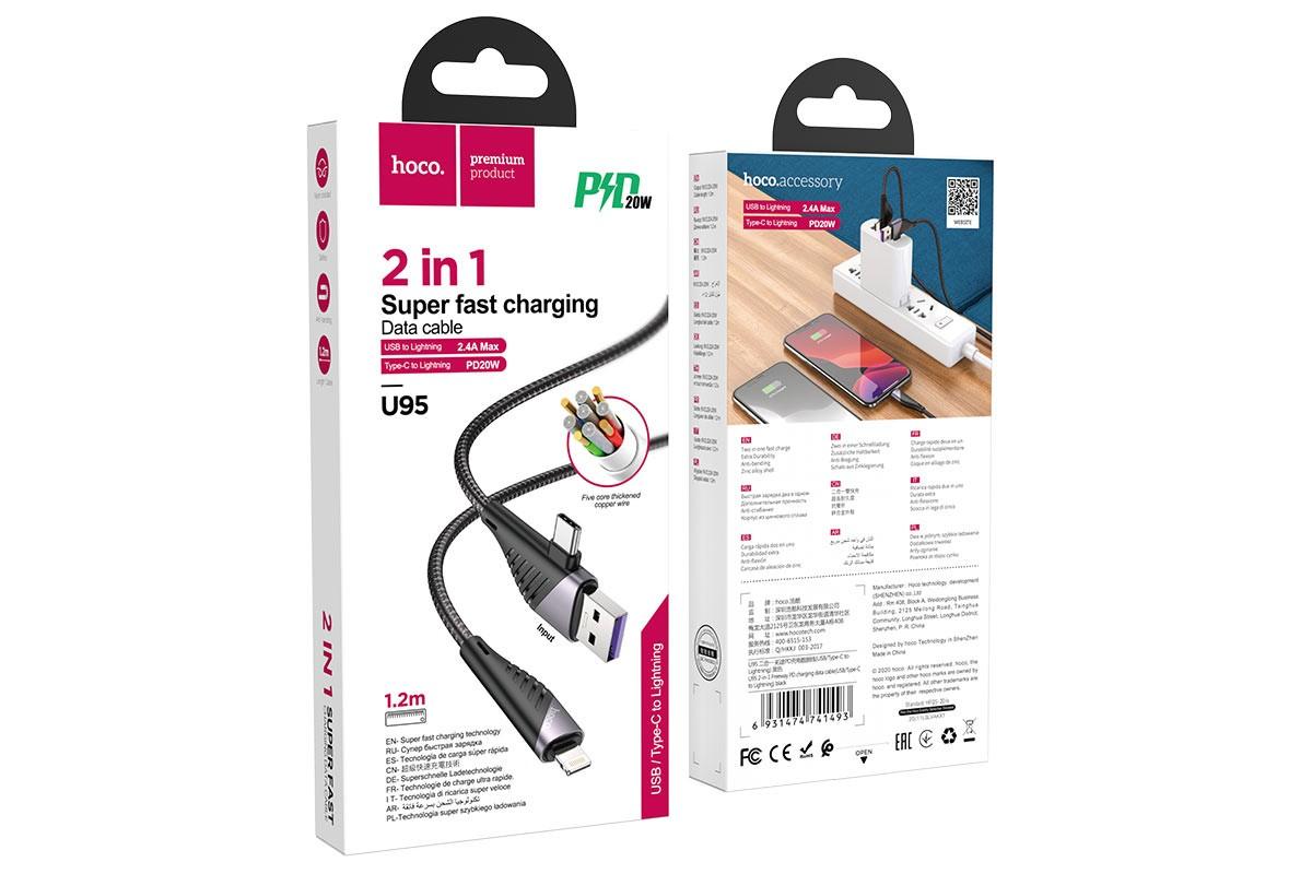 Кабель USB 2 в 1 HOCO U95 (USB-C/ Lightning to Type-C) 3A черный PD20W 1,2м (в оплетке, с усилением)