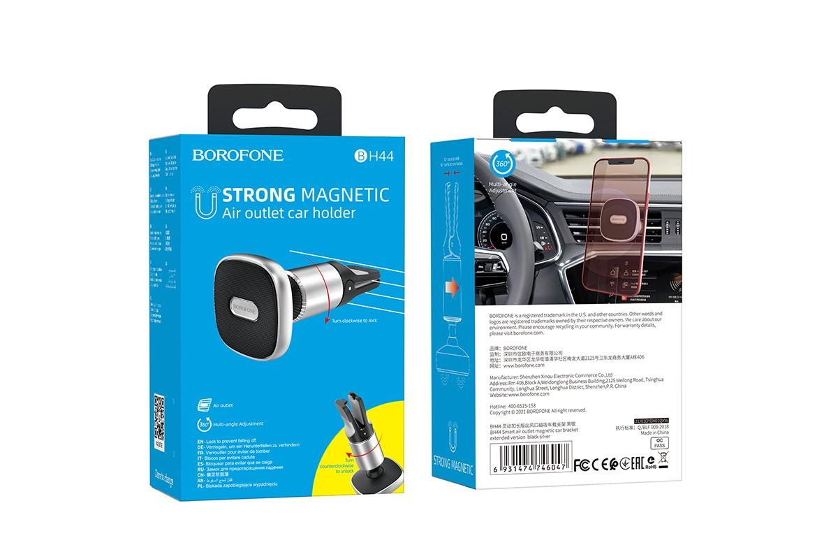 Держатель авто BOROFONE BH44 Smart air outlet magnetic магнитный в решетку воздуховода серебристо-черный