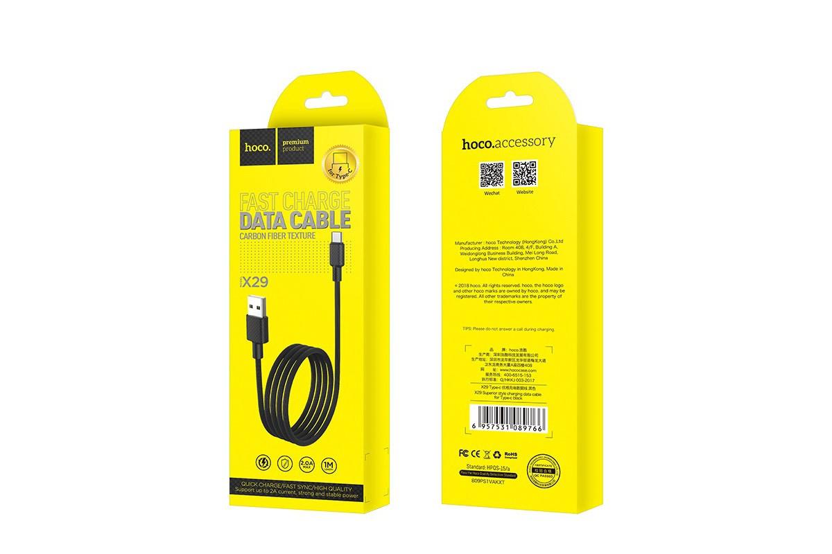 Кабель USB HOCO X29 Superior style charging data cable for Type-c (красный) 1 метр