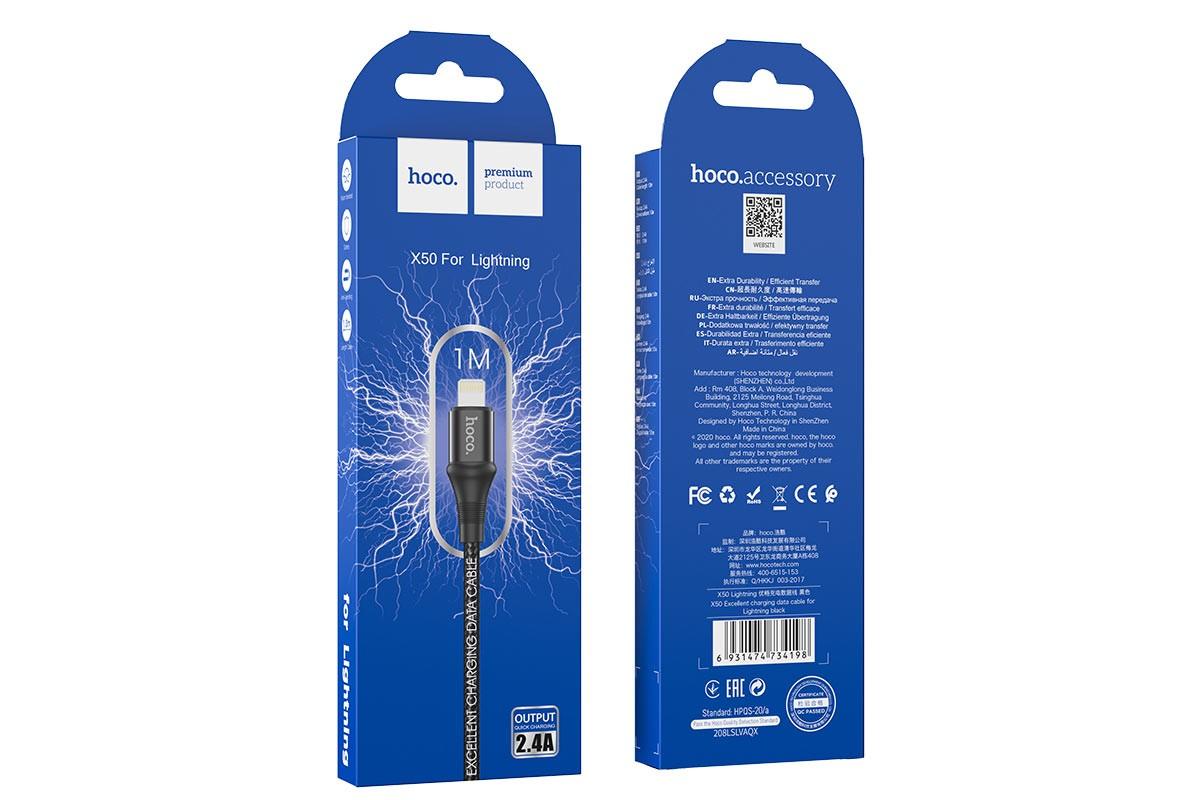 HOCO X50 Excellent charging data cable for Lightning 1м черный