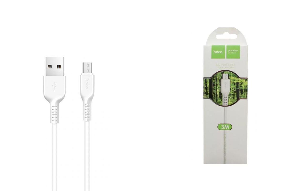 Кабель USB micro USB HOCO X20 Flash charging cable (белый) 3 метра