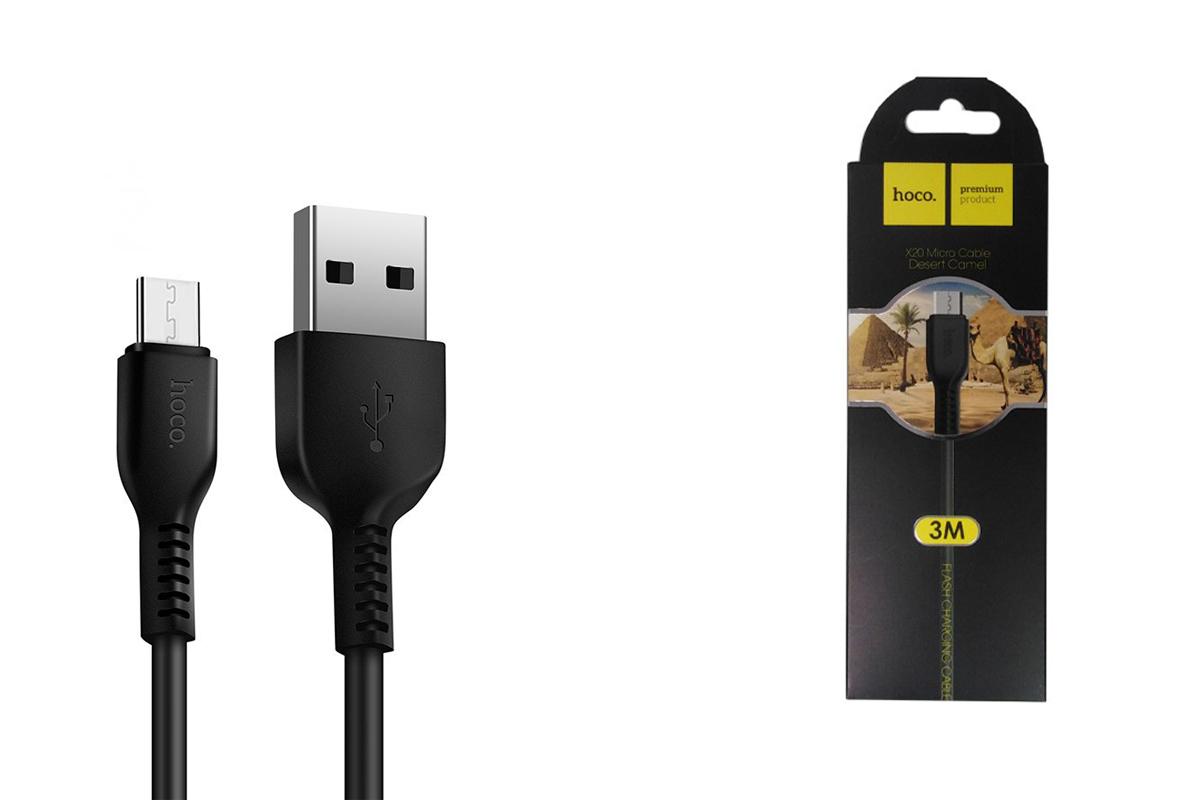 Кабель USB micro USB HOCO X20 Flash charging cable (черный) 3 метра