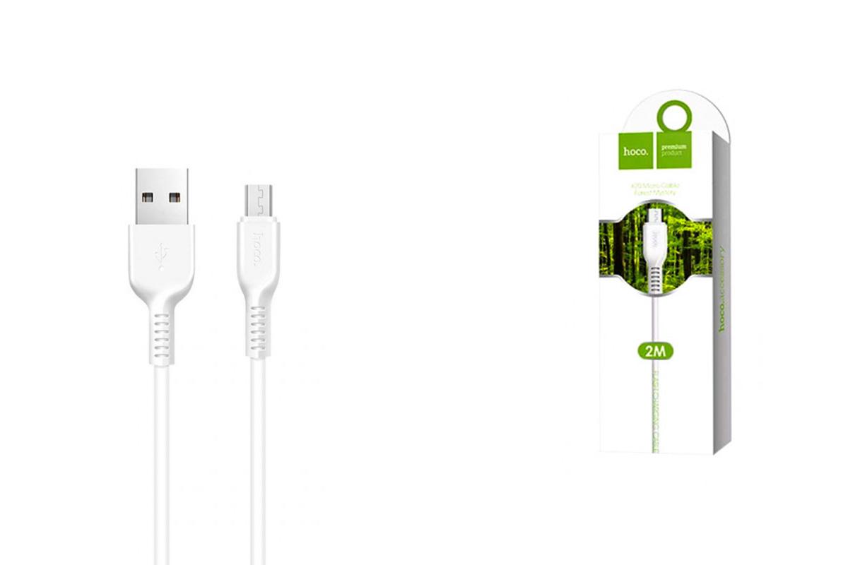 Кабель USB micro USB HOCO X20 Flash charging cable (белый) 2 метра