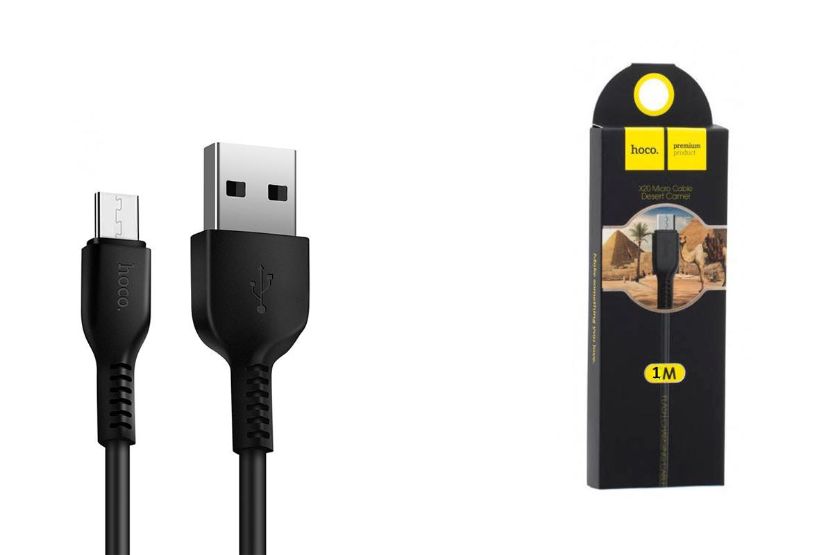 Кабель USB micro USB HOCO X20 Flash charging cable (черный) 1 метра