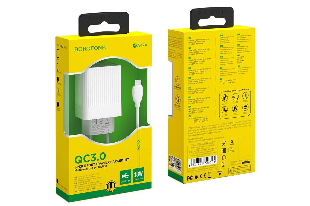 СЗУ USB 3000mAh + кабель micro USB BOROFONE BA47A QC3.0 charger set белый