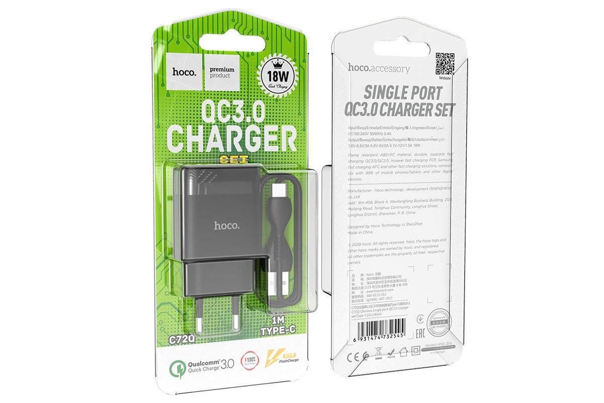 Сетевое зарядное устройство USB + кабель Type-C HOCO C72Q Glorious stngle port QC3.0 charger черный