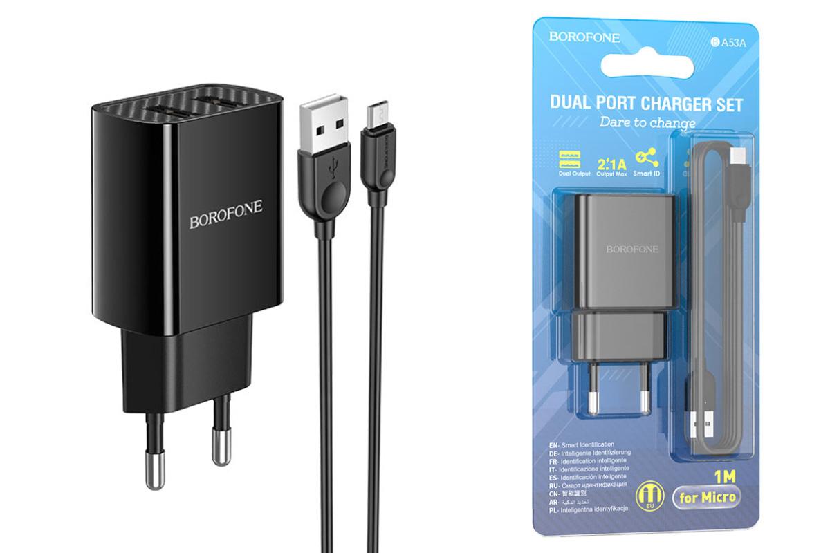 Сетевое зарядное устройство  2 USB 2400 mAh + кабель micro USB BOROFONE BA53A Powerway dual port charger черный