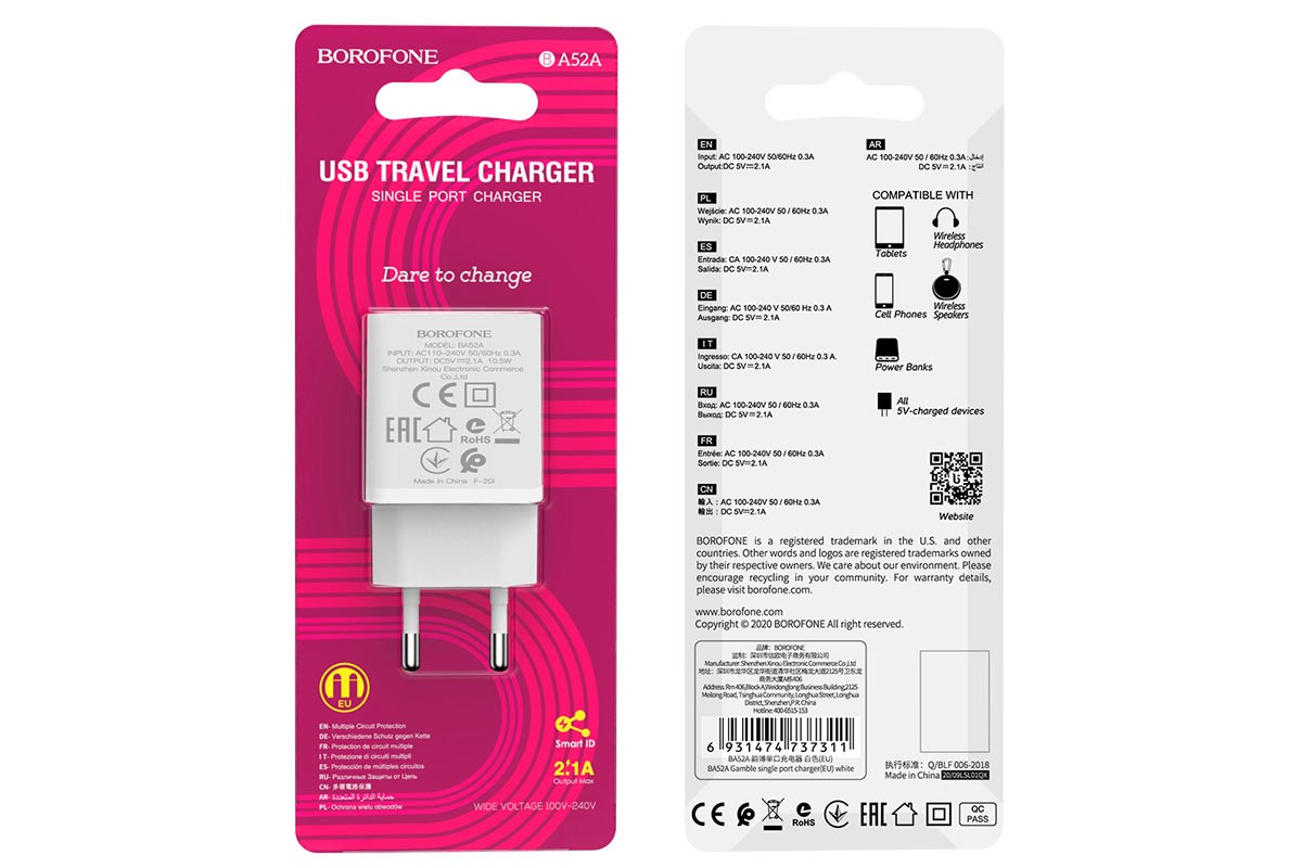 Сетевое зарядное устройство USB 2100mAh  BOROFONE BA52 Gamble power single port charger белый