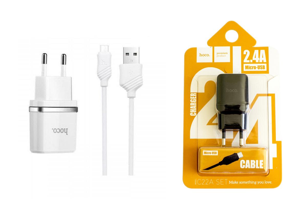 Сетевое зарядное устройство USB 2400 mAh + кабель micro USB HOCO C22А белый