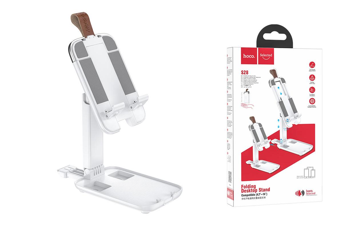 Настольный держатель для смартфона HOCO S28 Dawn  folding desktop stand белый