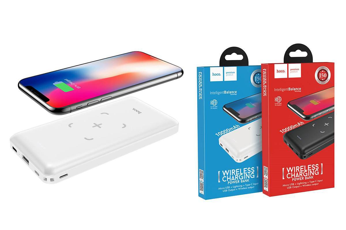 Универсальный дополнительный аккумулятор HOCO  J50 Surf wireless charging mobile power bank 10000 mAh белый