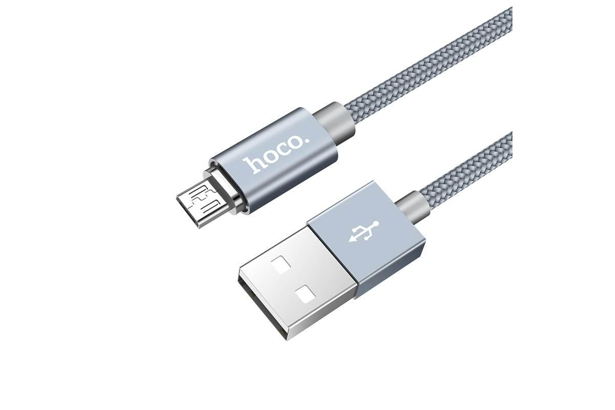 Кабель USB micro USB HOCO U40A magnetic adsorption micro charging cable (серый) 1 метр с магнитным съемным разъемом