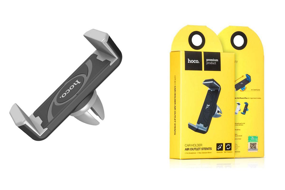 Держатель авто HOCO CPH01 Mobile Holder for car outlet в воздуховод черный