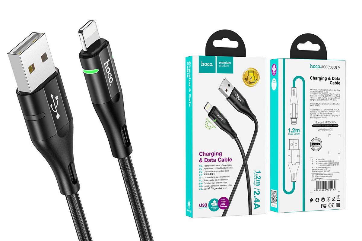 Кабель для iPhone HOCO U93 Shadow charging cable for Lightning черный