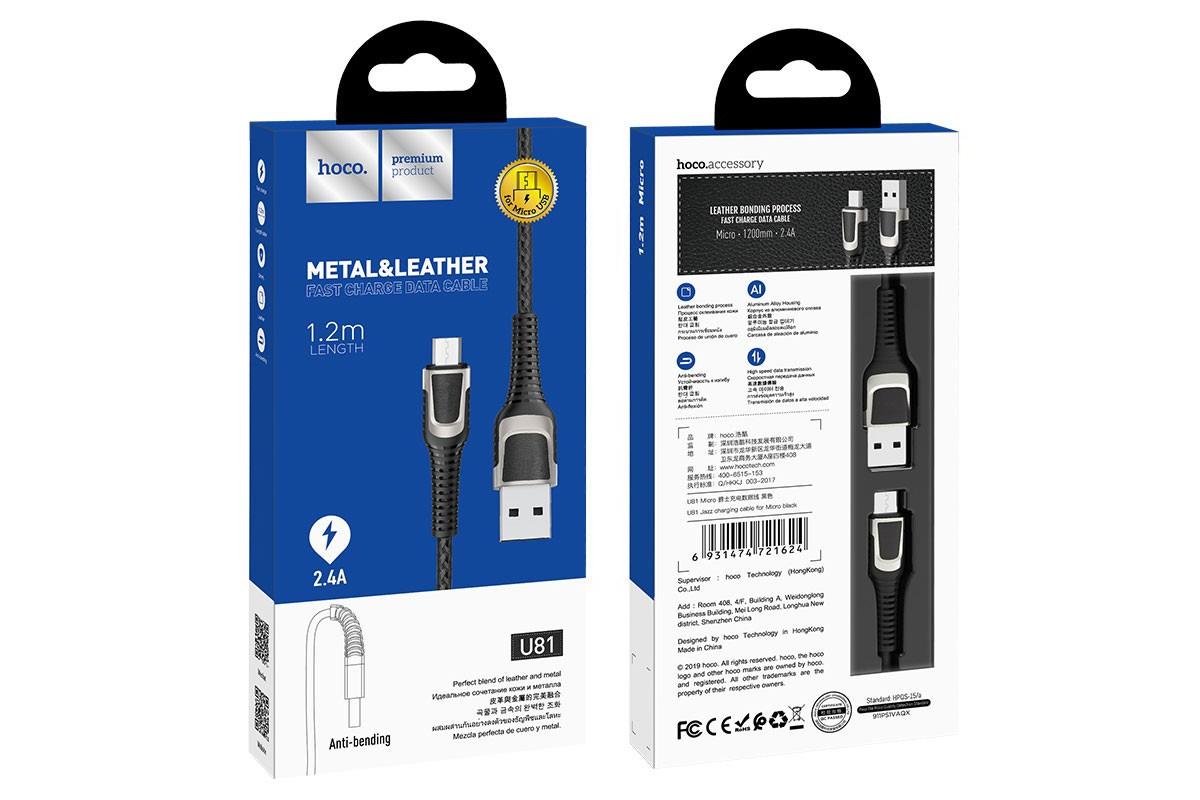 Кабель USB micro USB HOCO U81 Jazz charging cable for Micro (черный) 1 метр