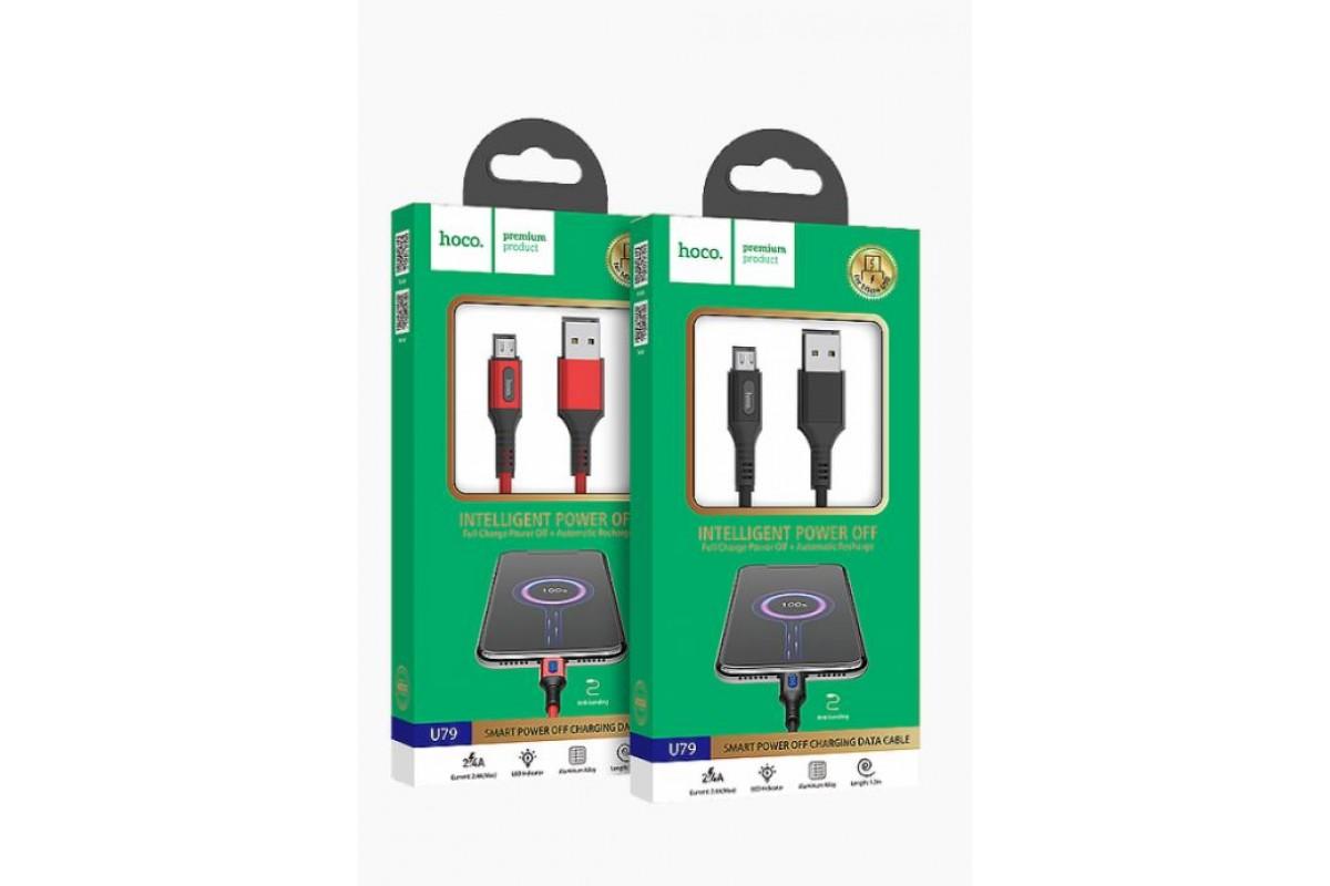 Кабель USB micro USB HOCO U79 Admirable smart power off charging data cable Micro (красный) 1 метр