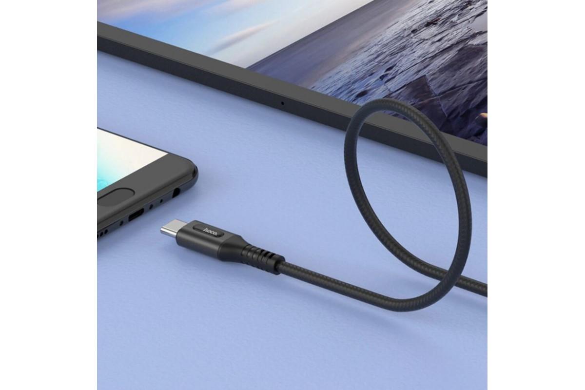 Кабель USB HOCO U79 Admirable smart power off charging data cable for Type-C (черный) 1 метр