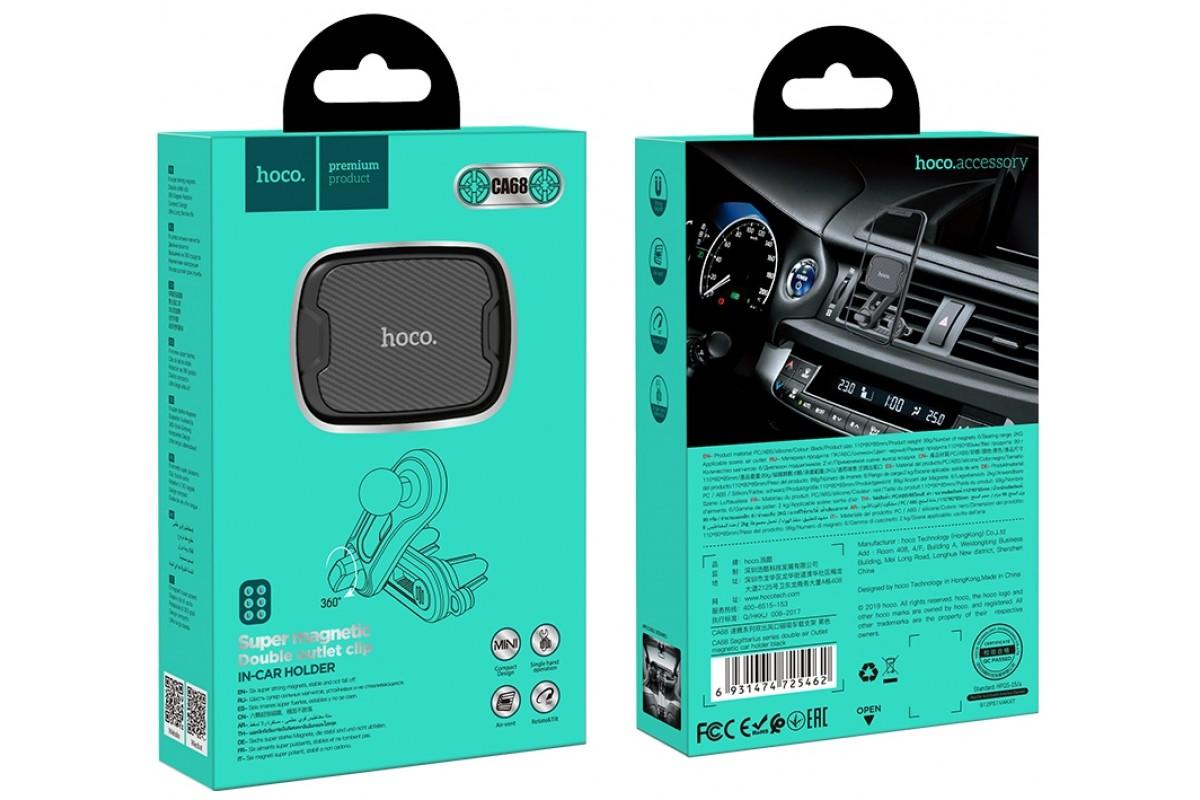 Держатель авто HOCO CA68 Sagittarius series double air Outlet magnetic car holder черный
