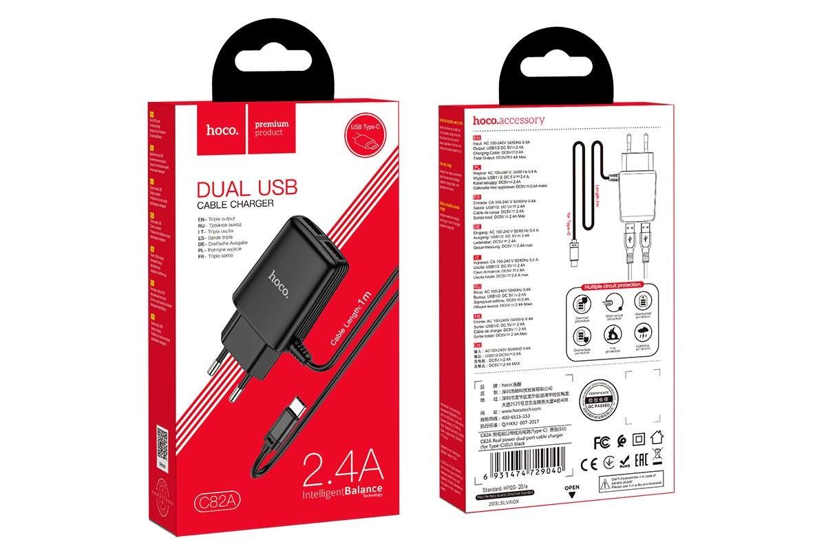 Сетевое зарядное устройство СЗУ 2USB + кабель Type-C HOCO C82A Real power dual port cable charger черный