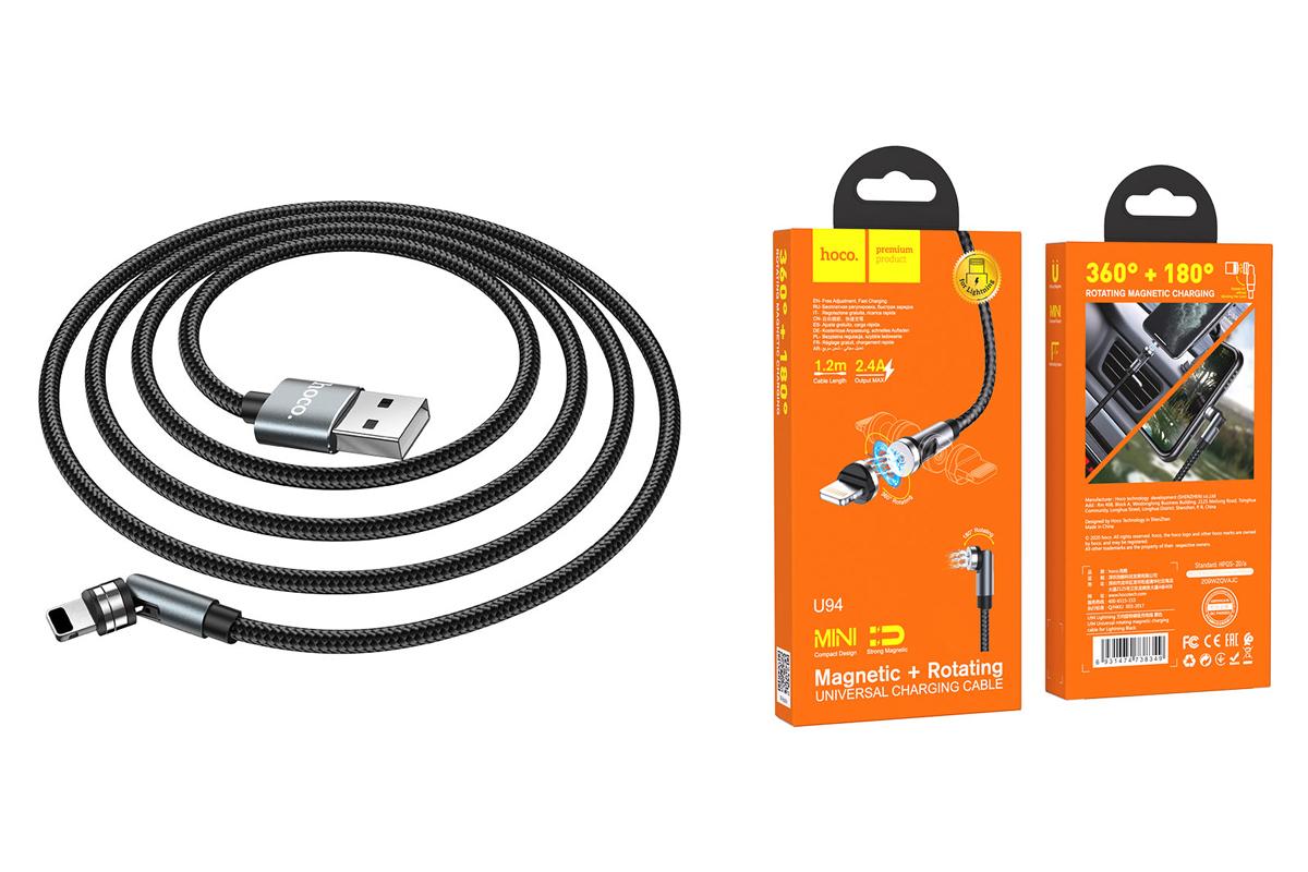 Кабель для iPhone HOCO U94 Universal rotating magnetic charging cable for Lightning черный