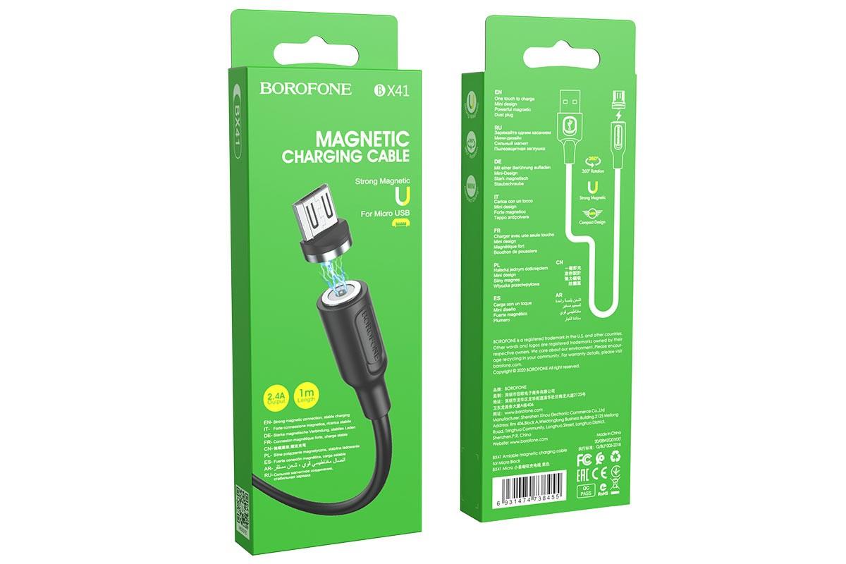 Кабель USB micro USB BOROFONE BOROFONE BX41 Amiable magnetic charging data cable (черный) 1 метр