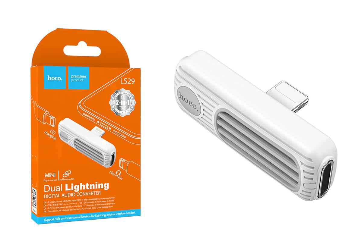 Адаптер-переходник HOCO LS29 Dual  lightning digital audio converter белый