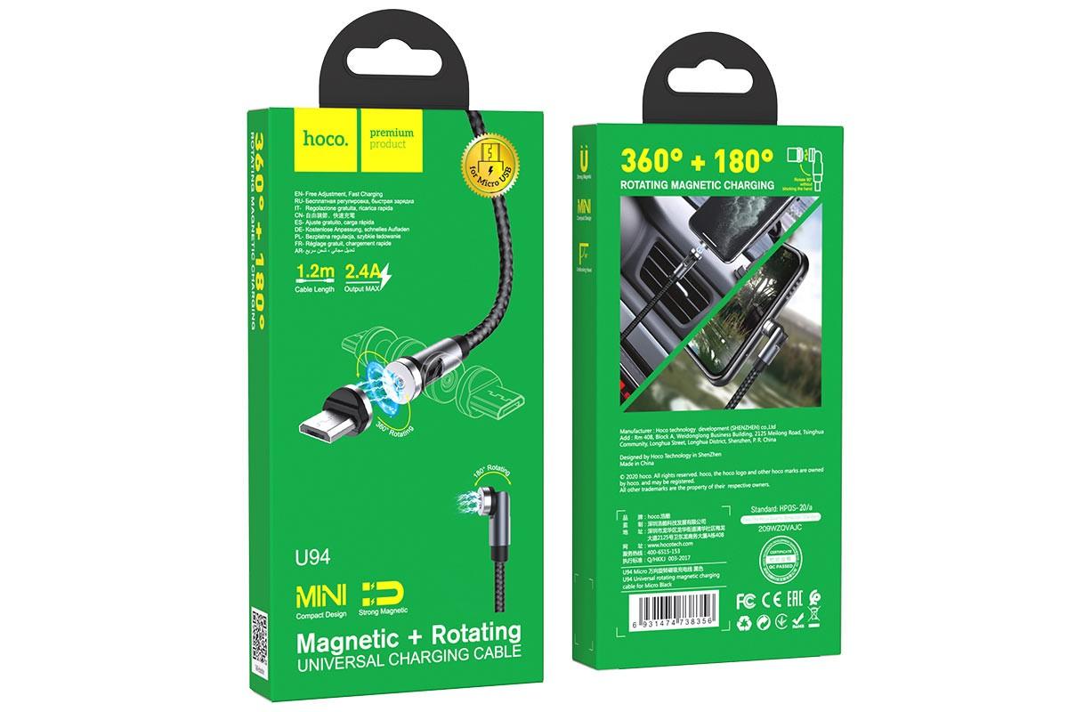 Кабель USB micro USB HOCO U94 Universal rotating magnetic charging cable for Micro (черный) 1 метр