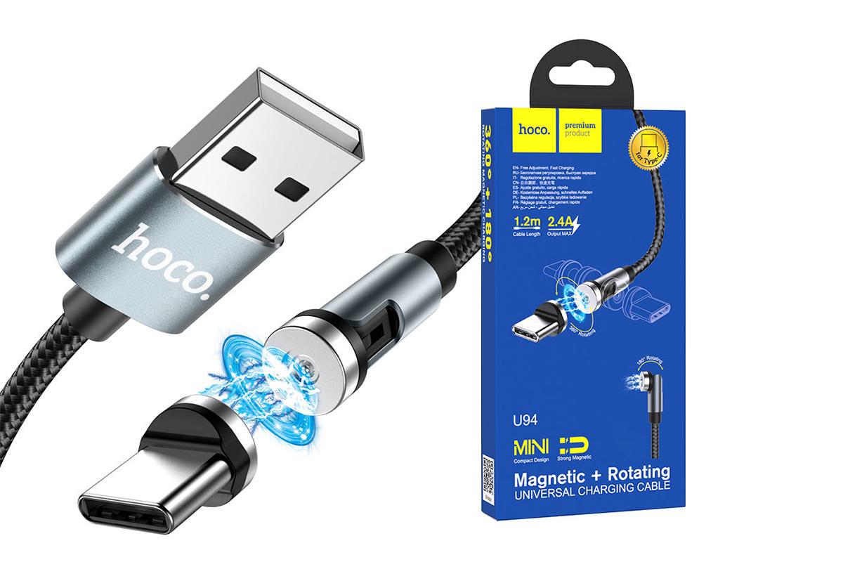 Кабель USB HOCO U94 Universal rotating magnetic charging cable for Type-C (черный) 1 метр