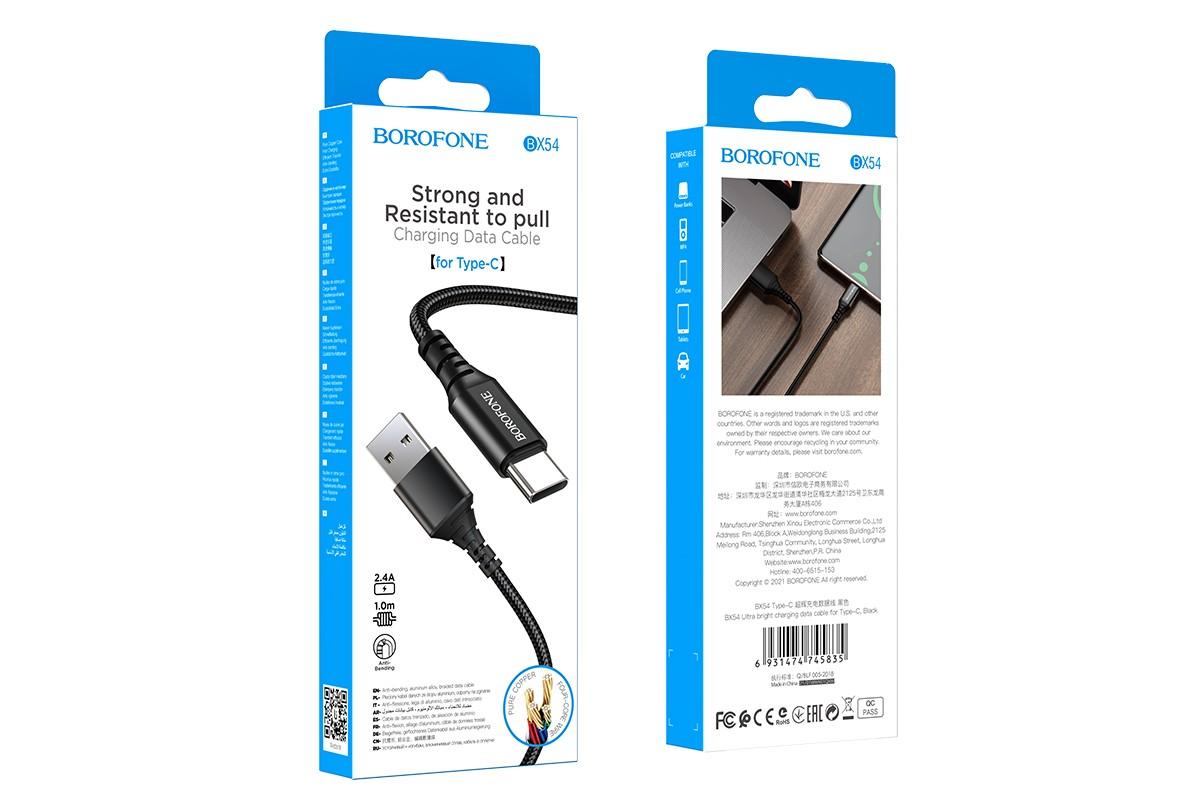 Кабель USB BOROFONE BX54 Ultra bright charging data cable for Type-C (черный) 1 метр