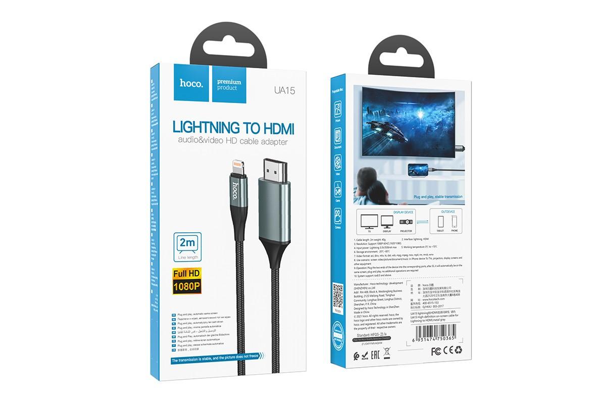 HDMI кабель HOCO UA15 Lightning to HDMI cable