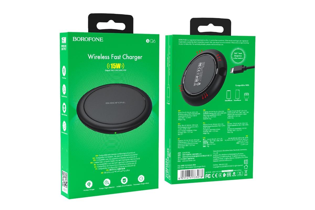 Настольная беспроводная зарядная станция BOROFONE BQ6 Boon 15W charger черная