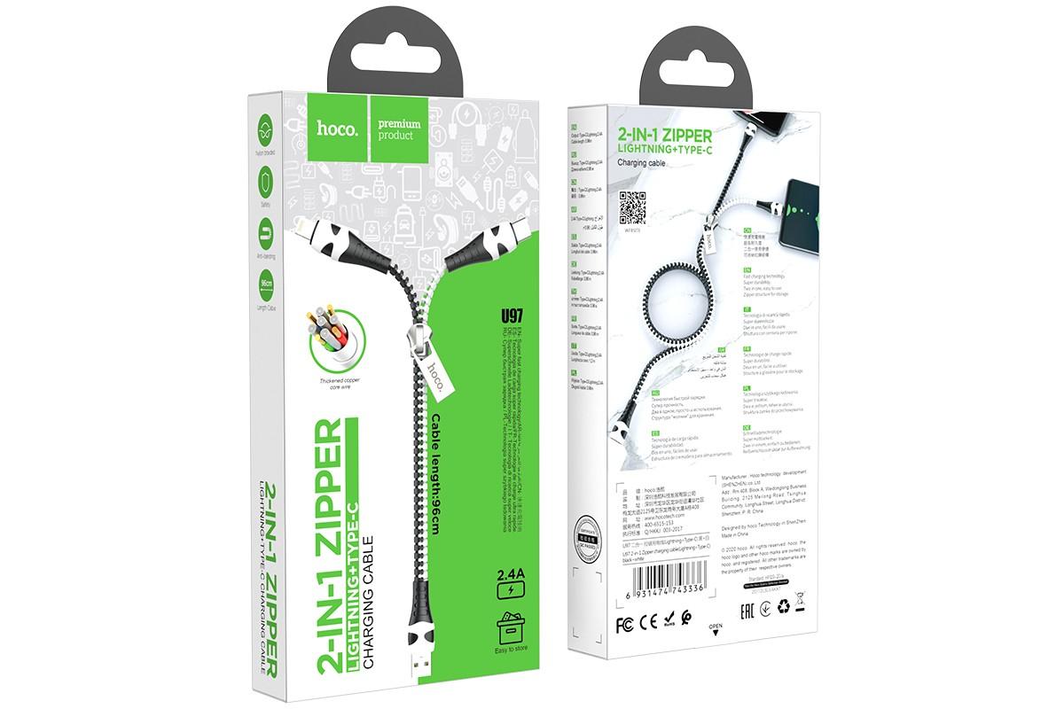 Кабель USB 2 в 1 HOCO U96 Zipper charging cable (Lightning+Type-C (черно-белый)  1 метр