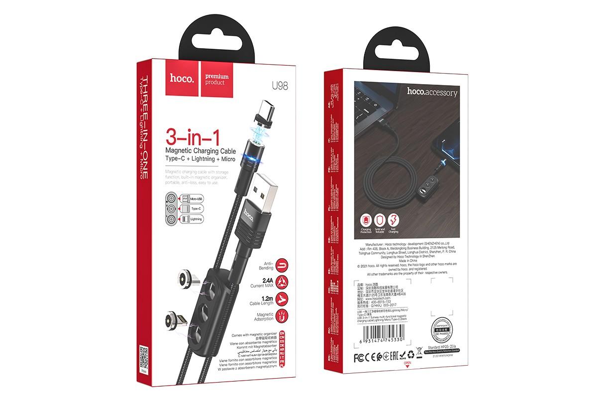 Кабель USB 3 в 1 HOCO U98 Sunway multi-functional magnetic charging cab (черный)  1 метр